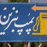 1216908125_iran 2008_00007